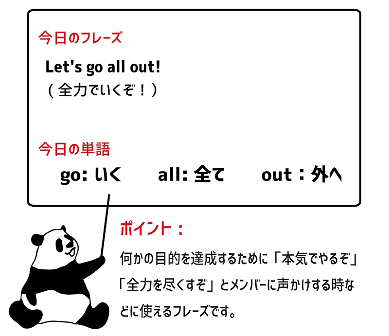 go all outのフレーズ