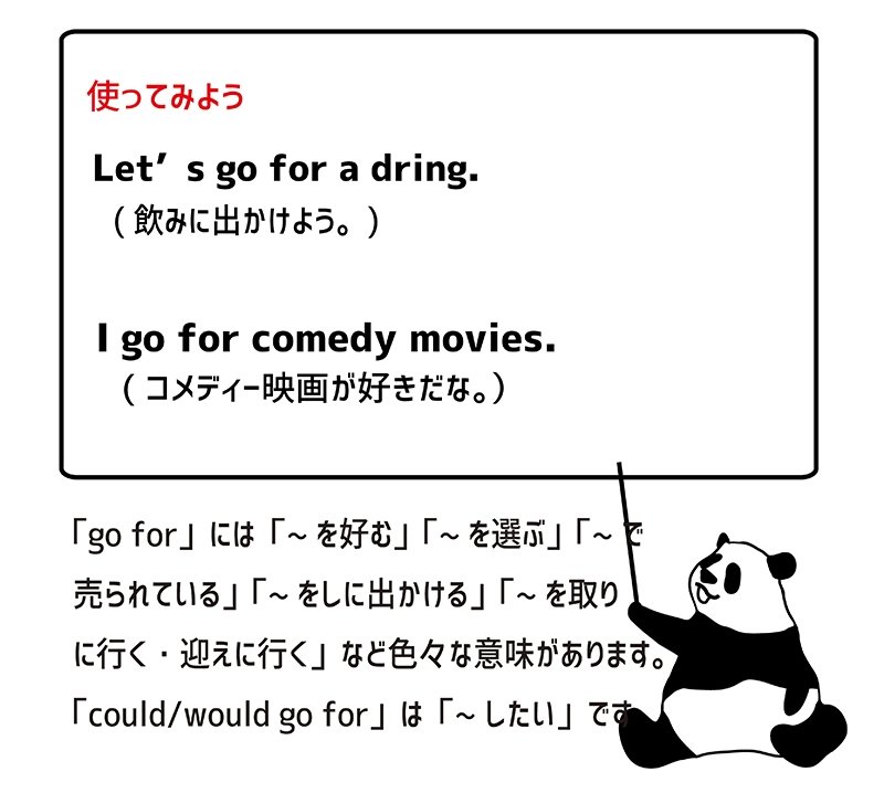 go for の使い方