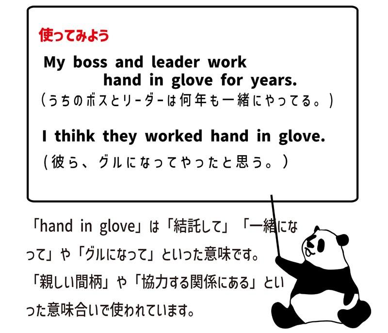 hand in gloveの使い方