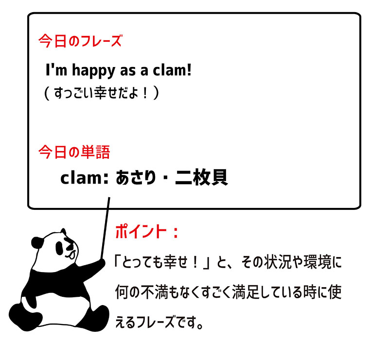 happy as a clamのフレーズ