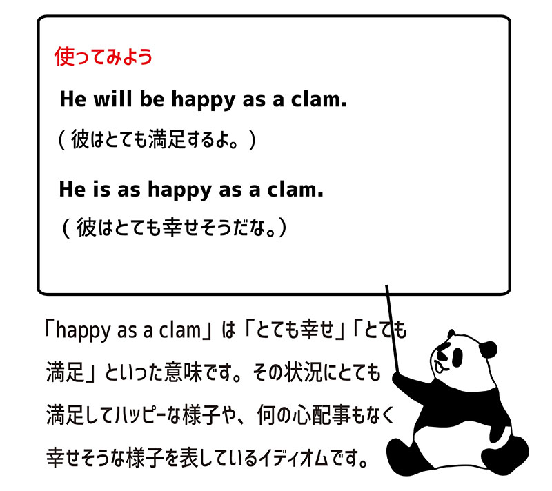 happy as a clamの使い方