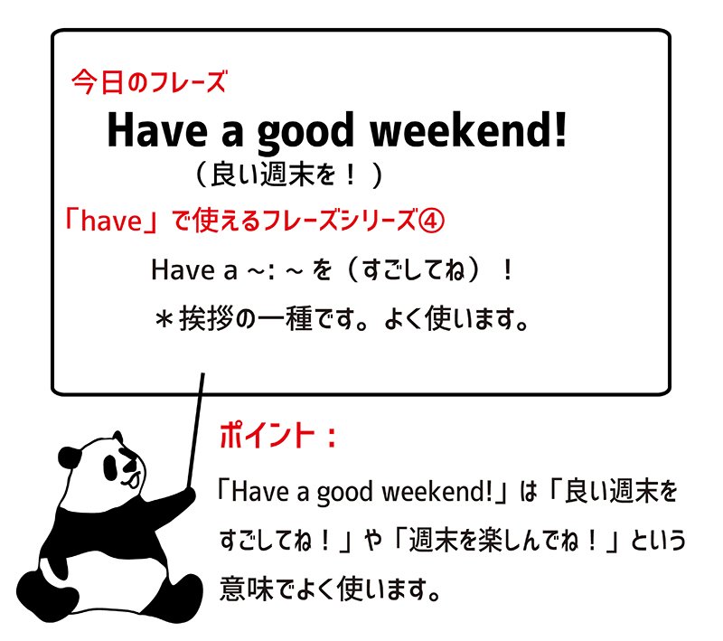 have a good weekend! 絵