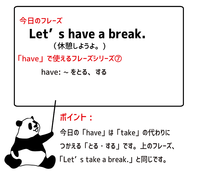 Let's have a break. パンダのポイント