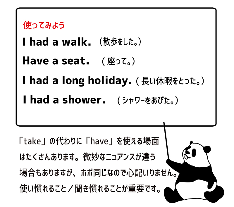 Let's have a break. パンダの例文
