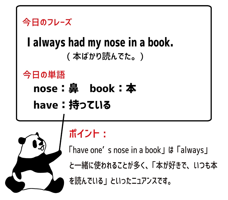 have one's nose in a bookのフレーズ