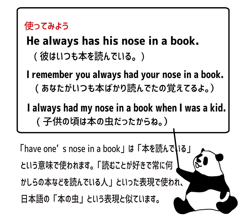 have one's nose in a bookの使い方