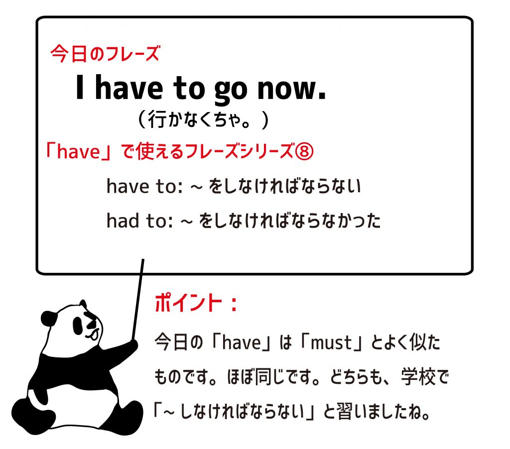 I have to go.のパンダのフレーズ