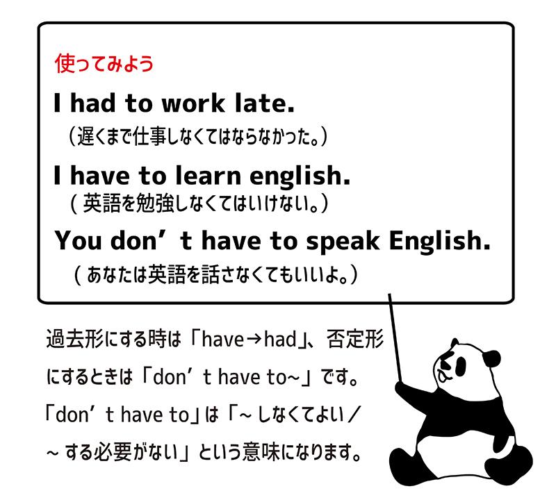 I have to go.のパンダの例文
