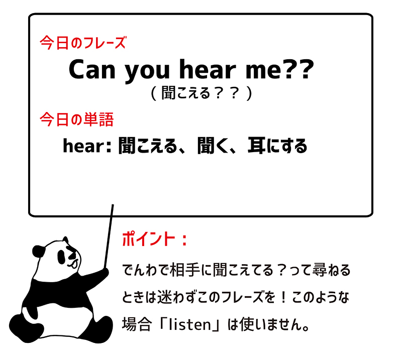can you hear me ポイント
