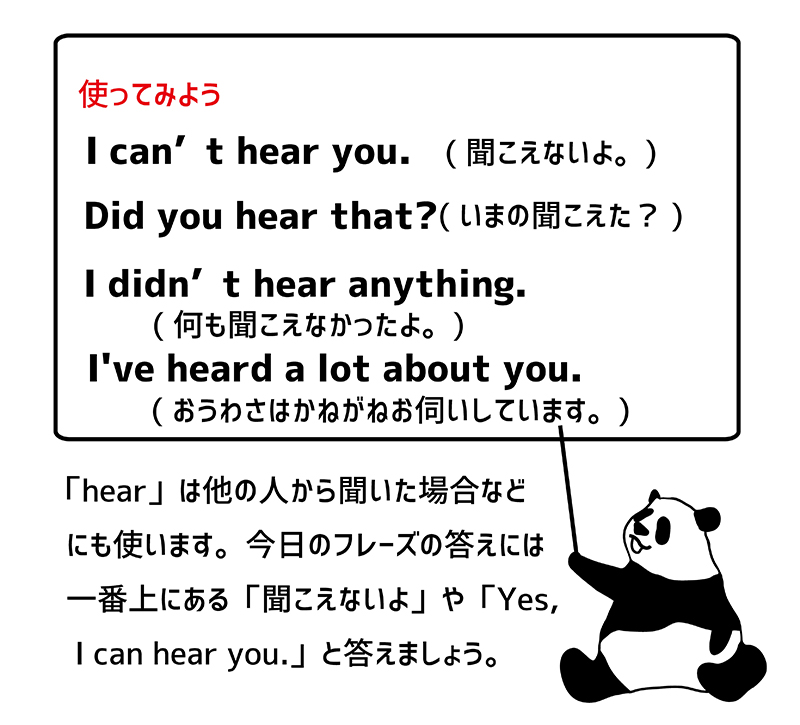can you hear me 例文