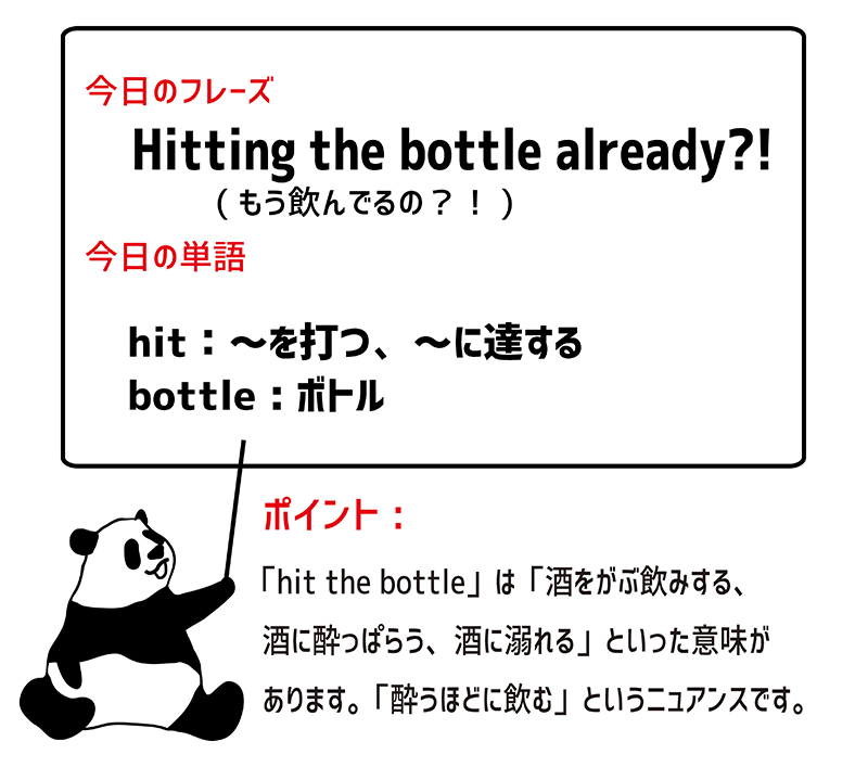 hit the bottleのフレーズ