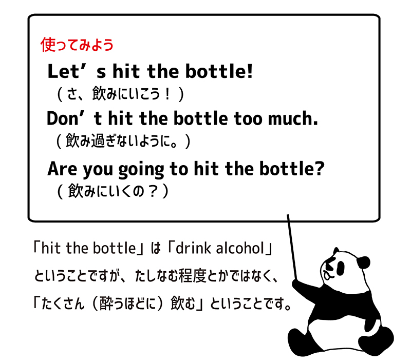 hit the bottleの使い方