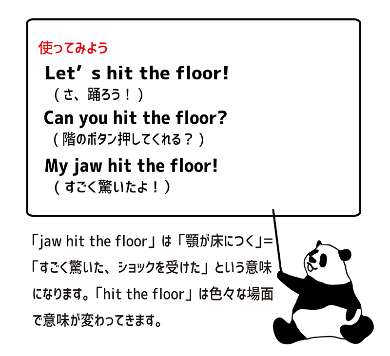 hit the floorの使い方