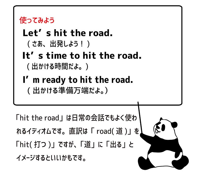 英語のイディオム:hit the roadの意味と使い方 | Eigo-lab
