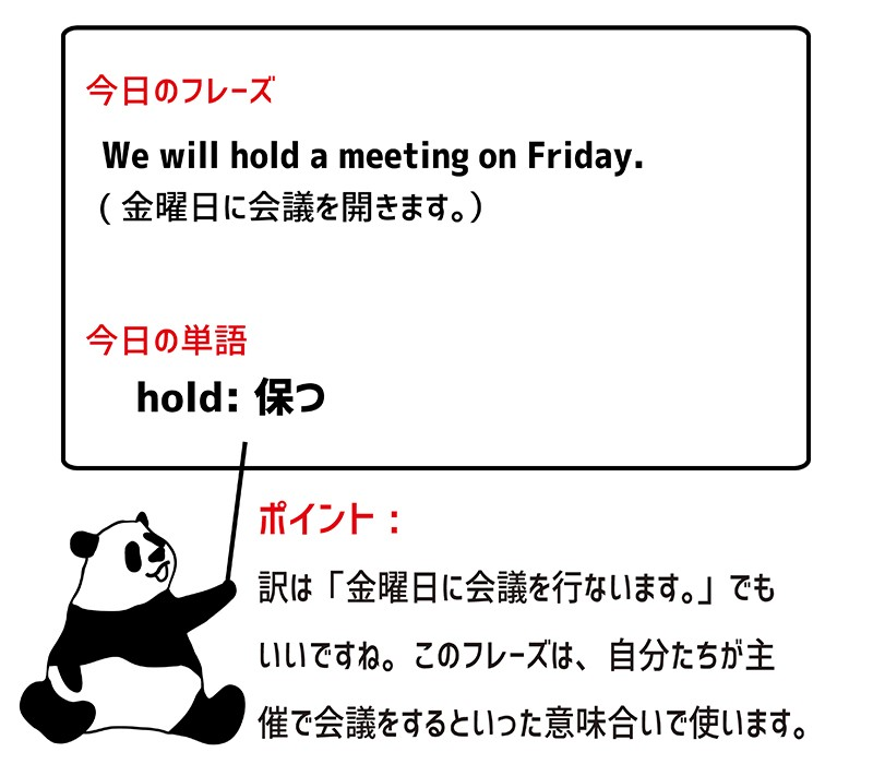 hold a meetingのフレーズ