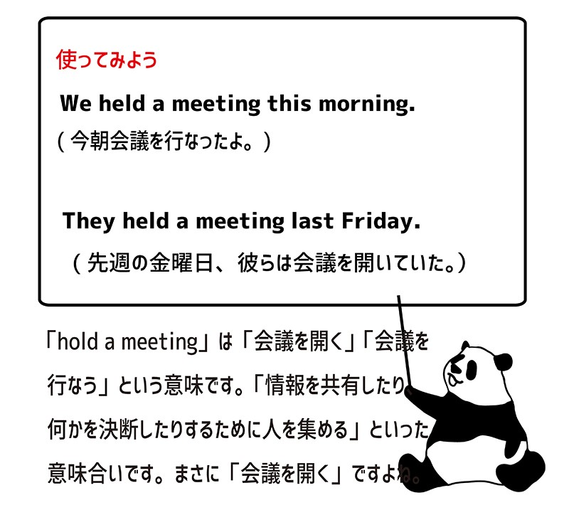 hold a meetingの使い方