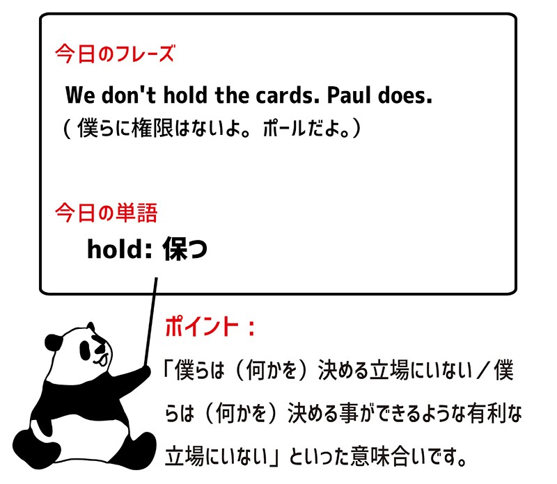hold the cardsのフレーズ