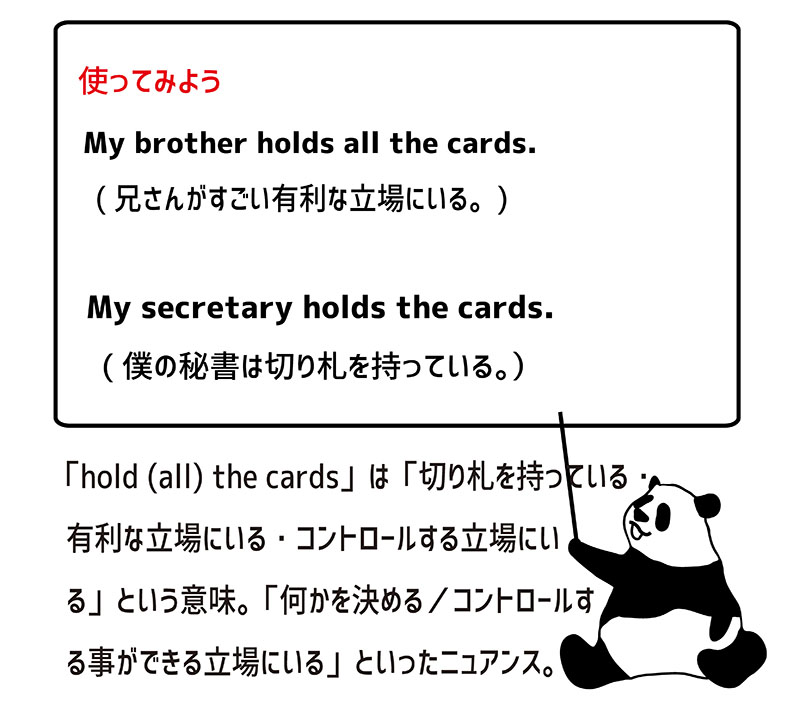hold the cardsの使い方