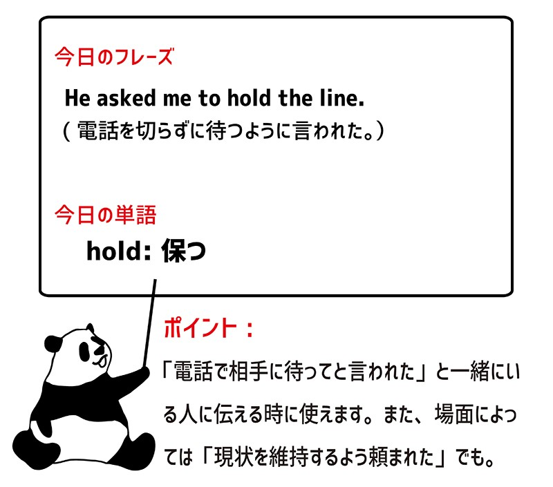 hold the lineのフレーズ