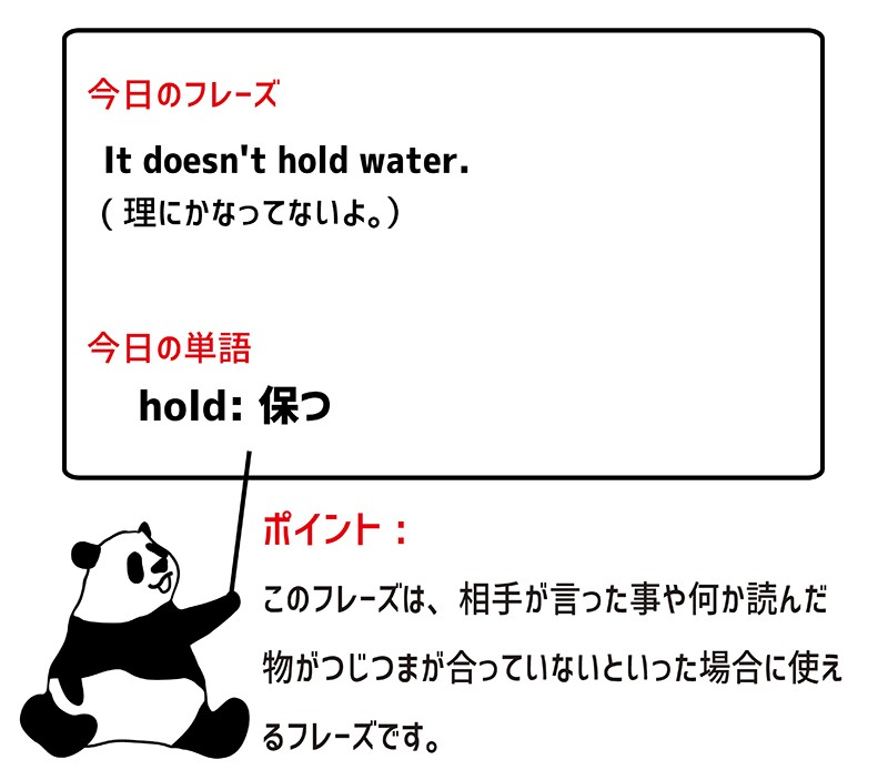 hold waterのフレーズ