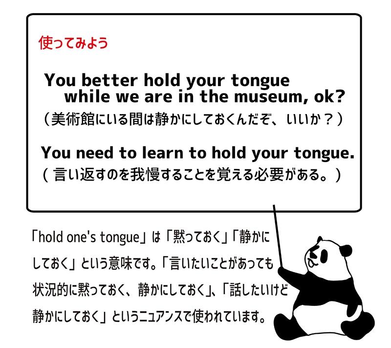 静か にし て ください 英語