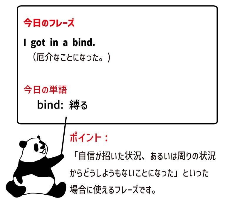 in a bindのフレーズ