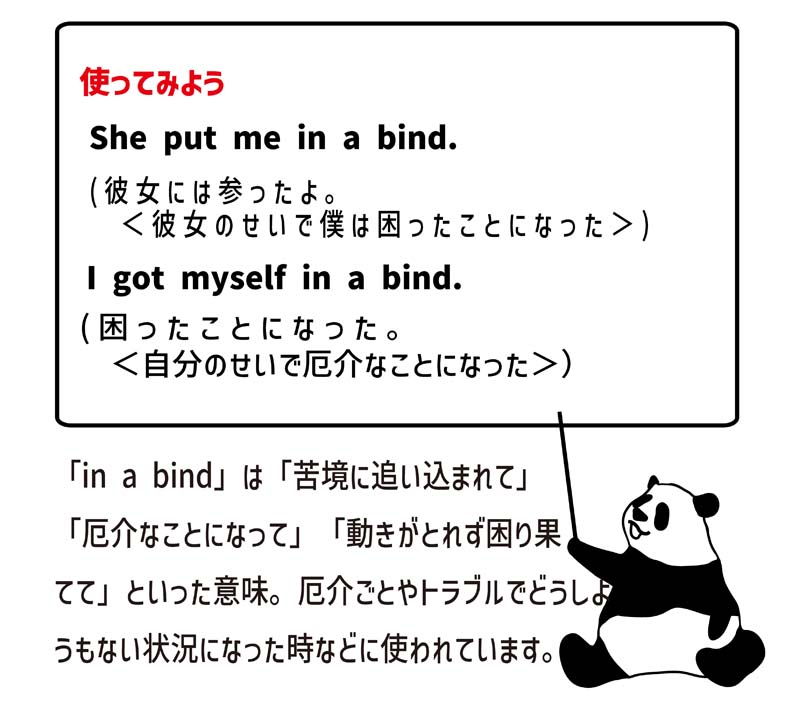 in a bindの使い方