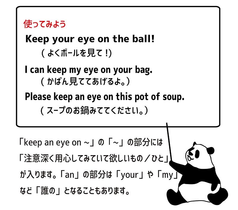 keep an eye on の使い方