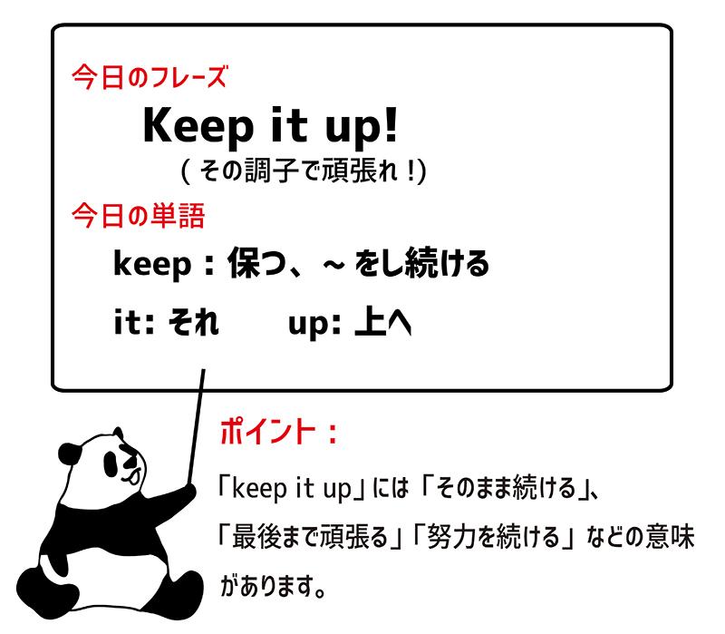 Keep it up!のフレーズ