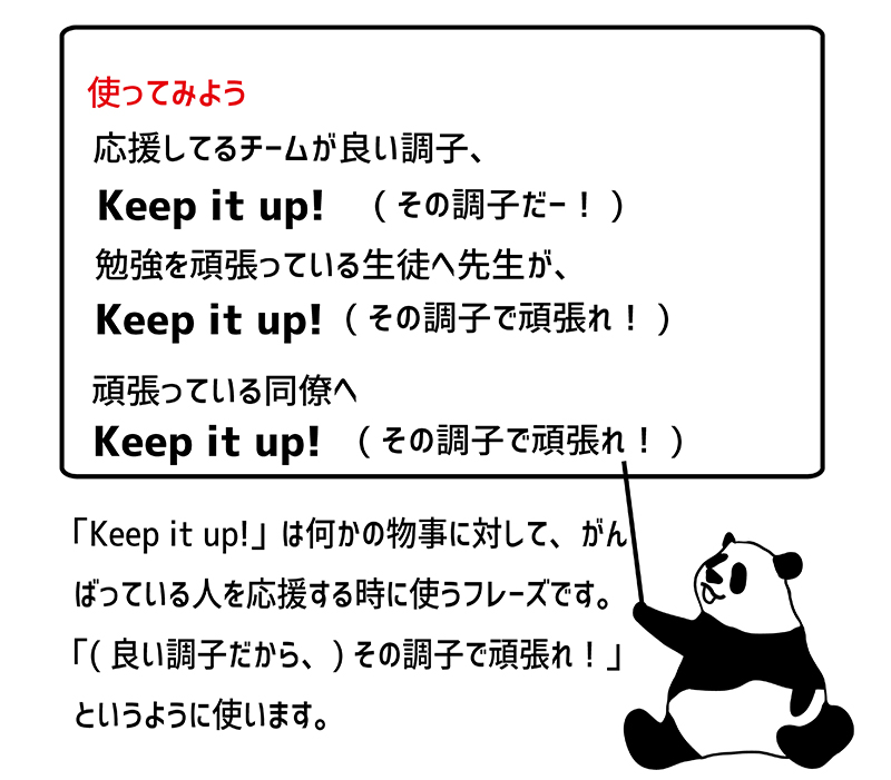 Keep it up!の使い方