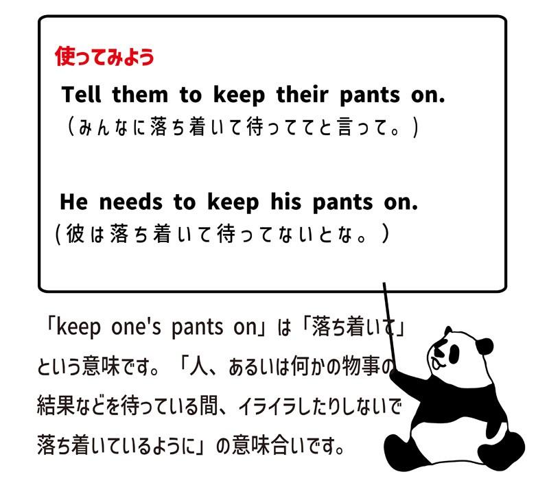 keep one's pants onの使い方