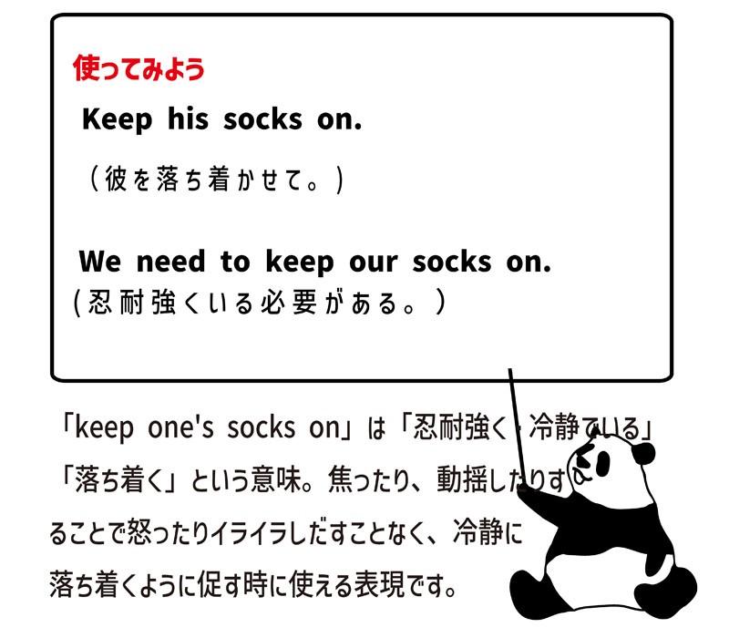 keep one's socks onの使い方
