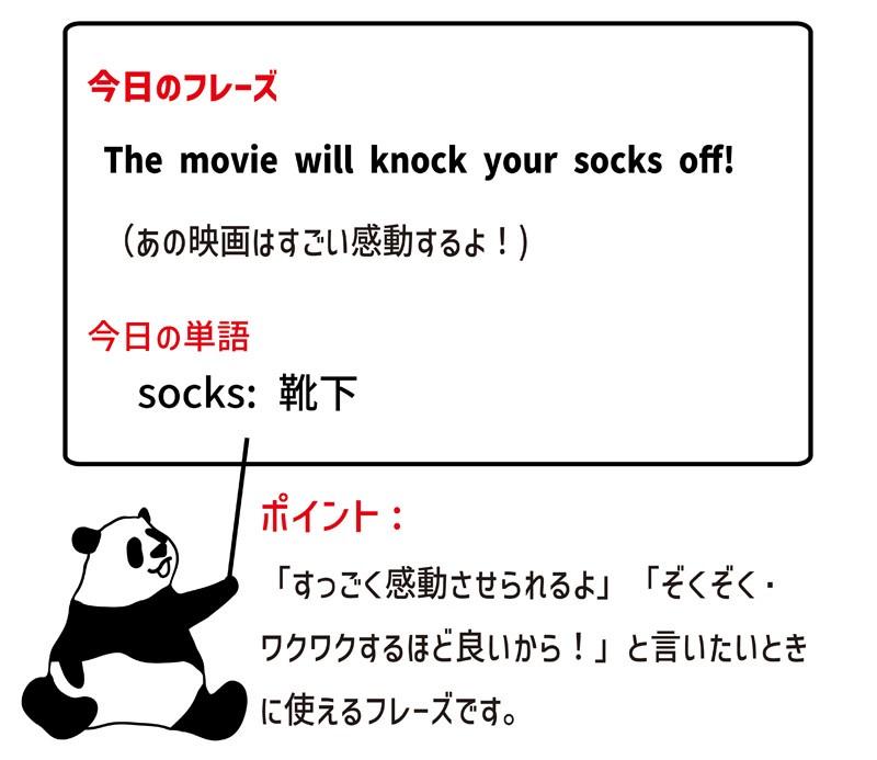 knock one's socks offの意味