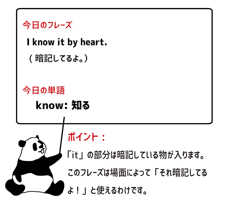 know by heartのフレーズ