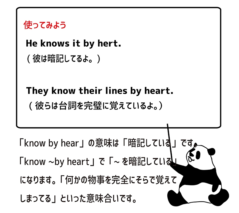 know by heartの使い方