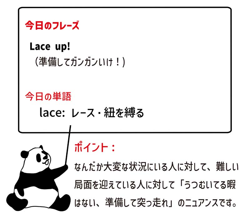 lace upのフレーズ