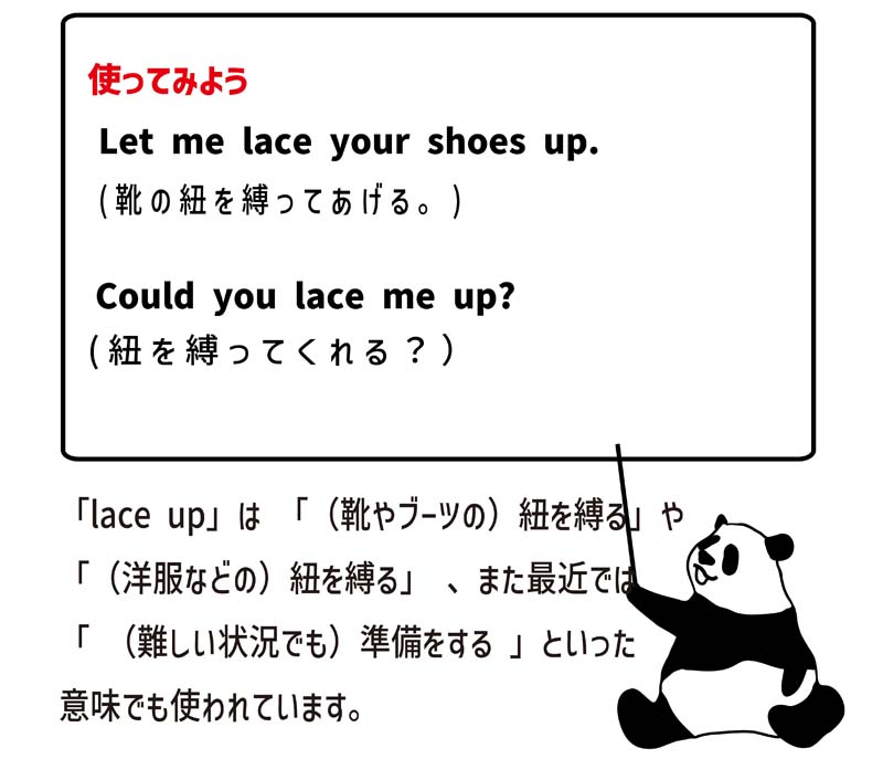 lace upの使い方