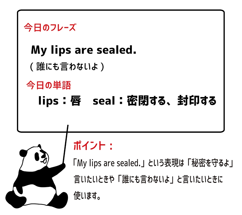 one's lips are sealedの意味