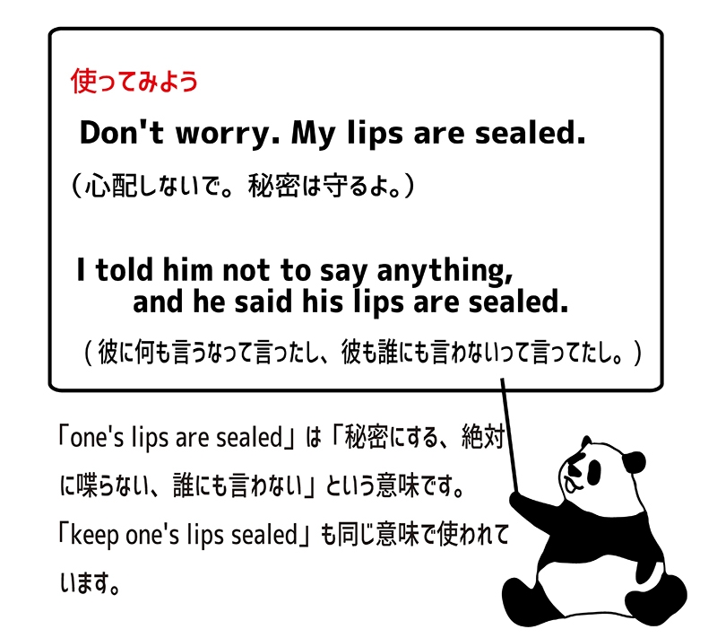 one's lips are sealedの使い方