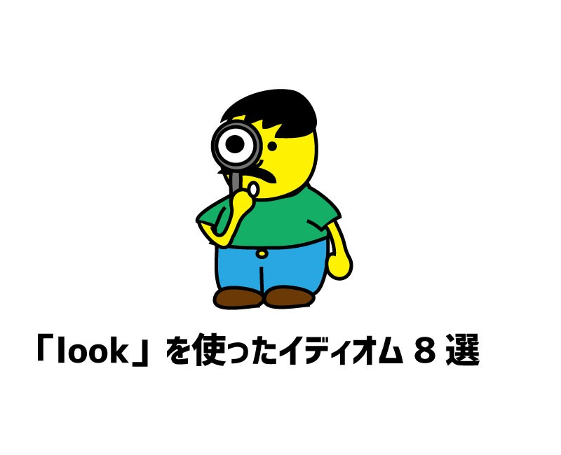 「look」を使ったイディオム8選