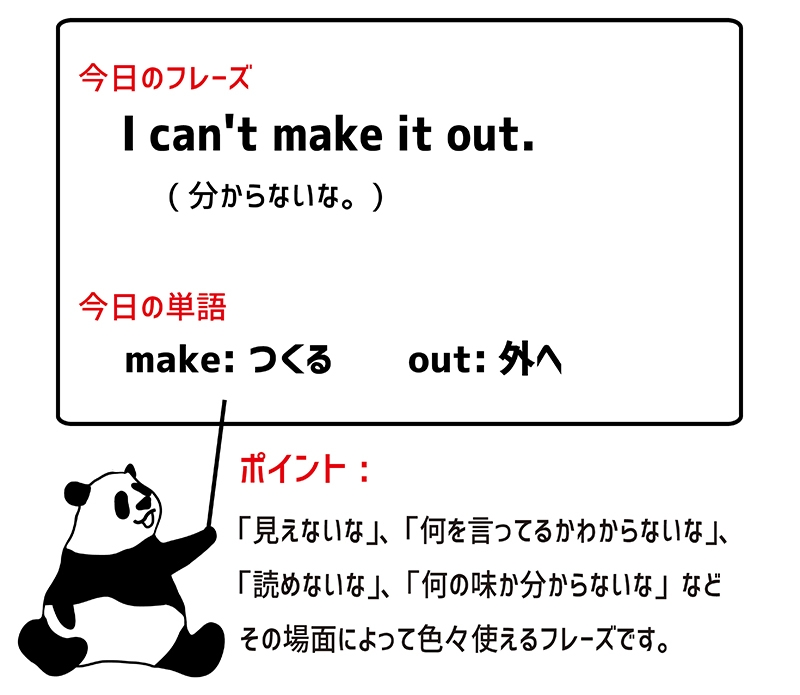 Of make 意味 out