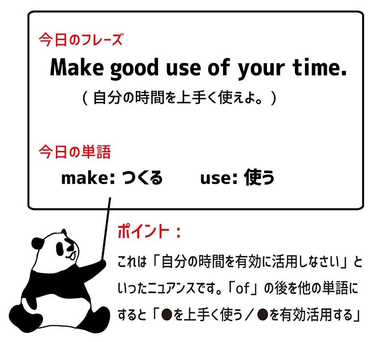 make use of のフレーズ