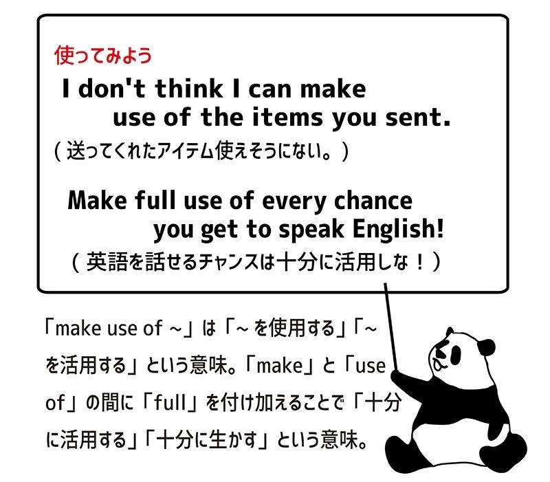 make use of の使い方