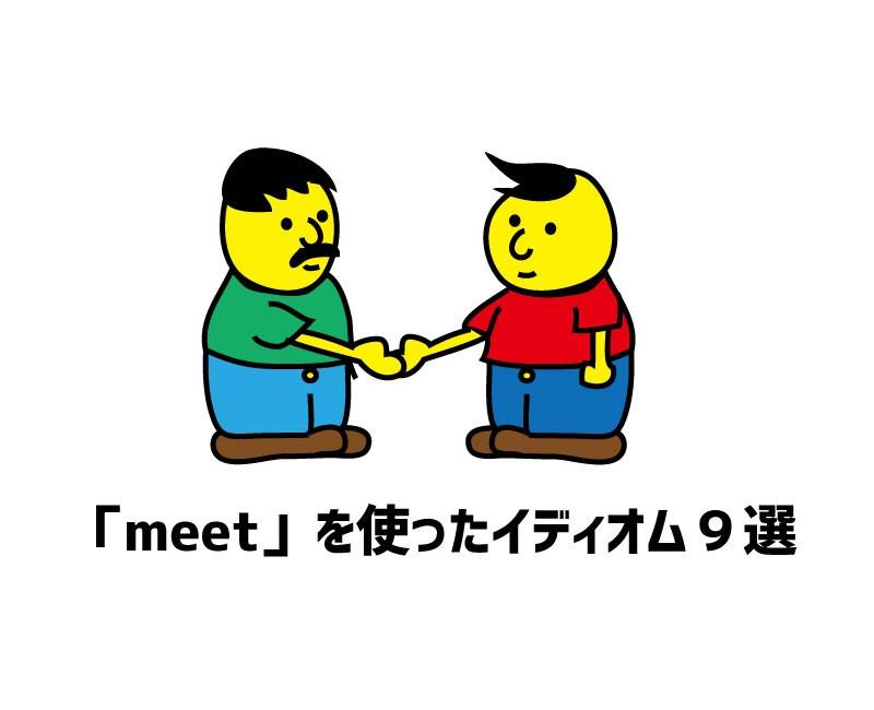 「meet」を使ったイディオム9選