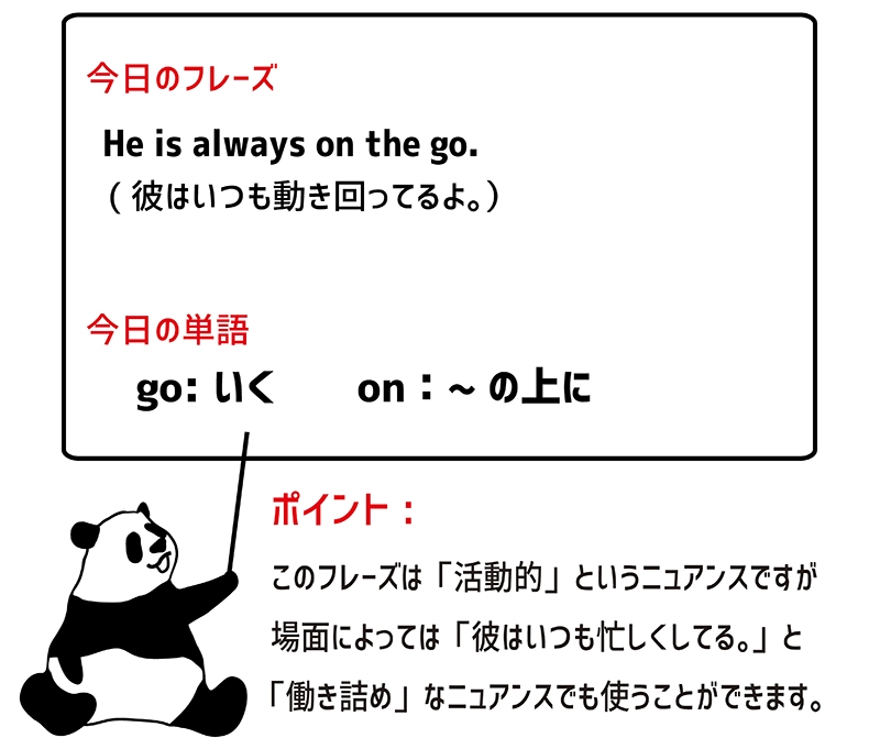 on the go のフレーズ