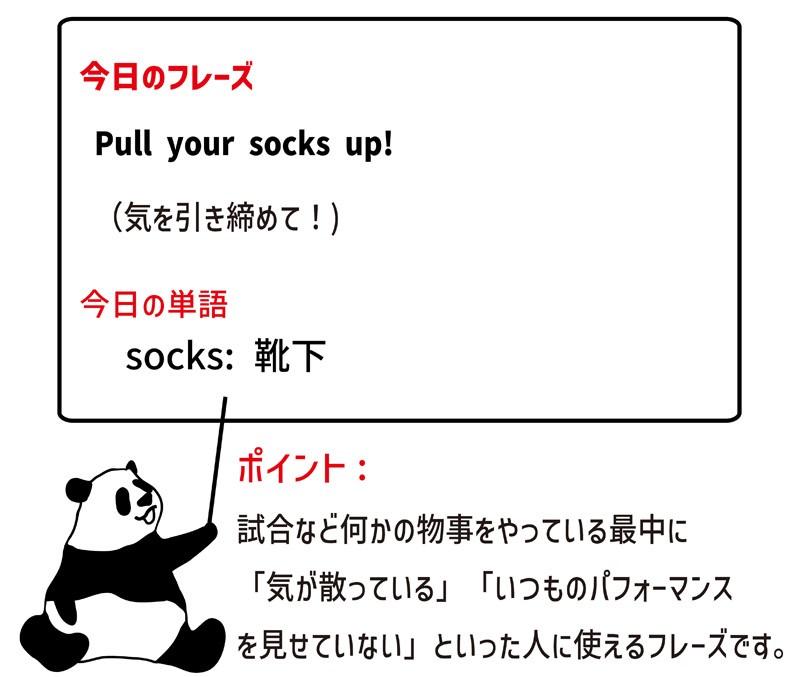 pull one's socks upのフレーズ