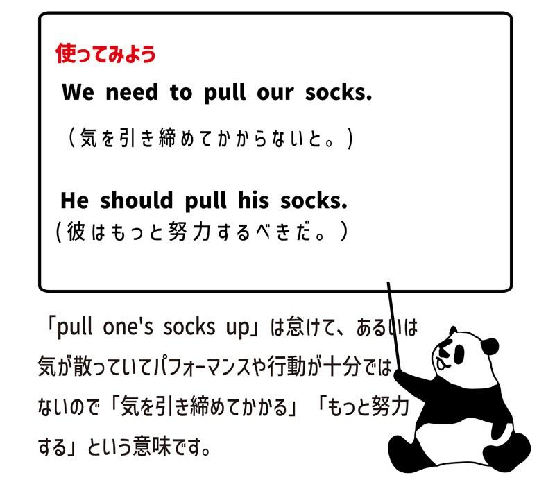 pull one's socks upの使い方