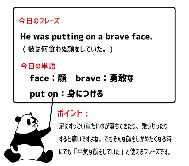 put on a brave faceの意味