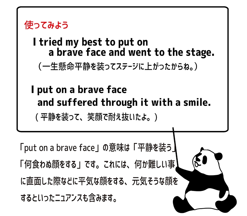 put on a brave faceの使い方