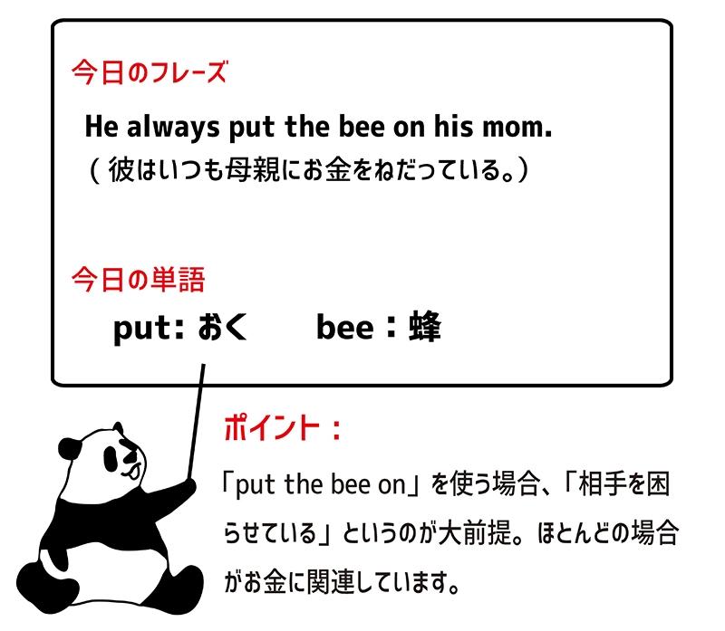 put the bee on のフレーズ